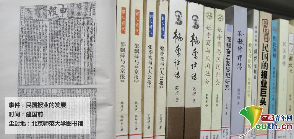 """韬奋奖"""".图为北京师范大学图书馆中关于民国时代新闻人的传记."""