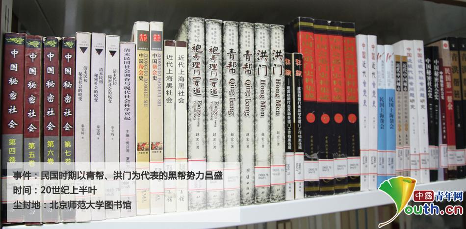 慢慢消减.图为北京师范大学图书馆中有关民国黑帮的图书.中国青