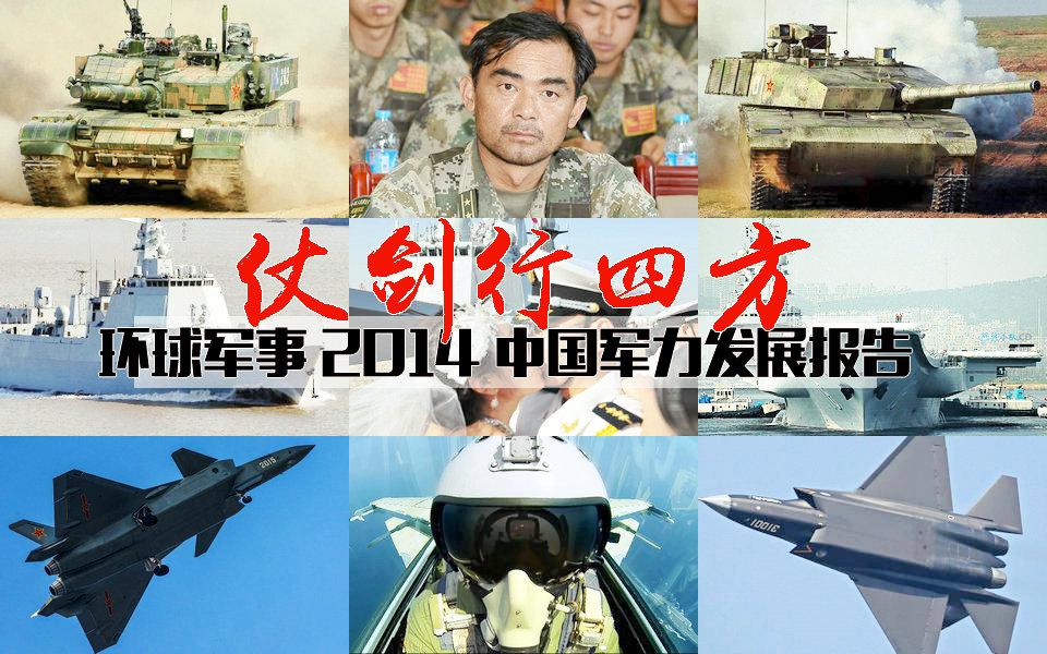 仗剑行四方:环球军事2014中国军力发展报告