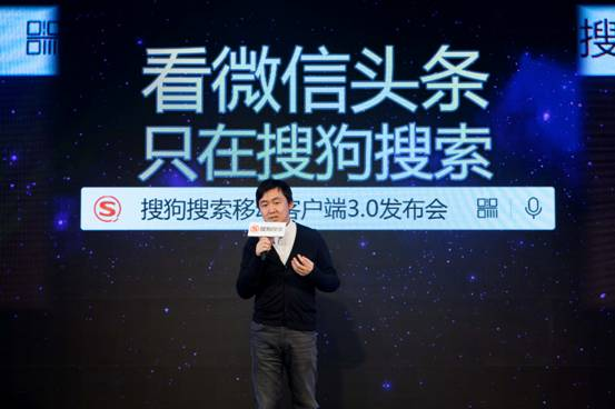 """搜狗CEO王小川:跟""""微信头条""""相处就像谈恋爱"""