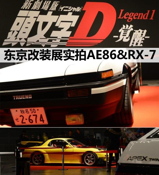 《头文字D Legend》主角 实拍AE86&RX-7