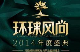 环球风尚年度盛典开幕