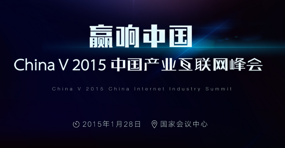 2015中国互联网产业年会