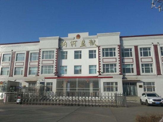 黑龙江在押犯狱中猎艳 监狱长政委等14人被处理