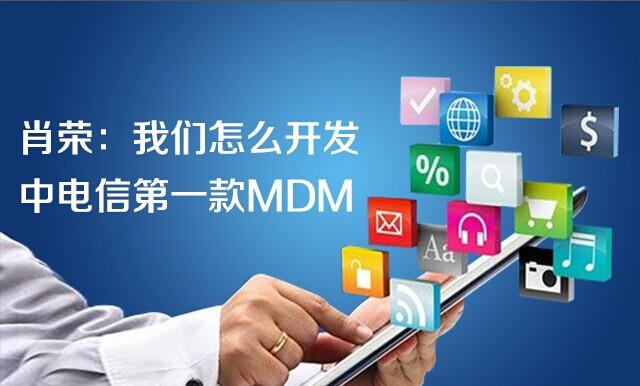 肖荣:我们怎么开发中电信第一款MDM