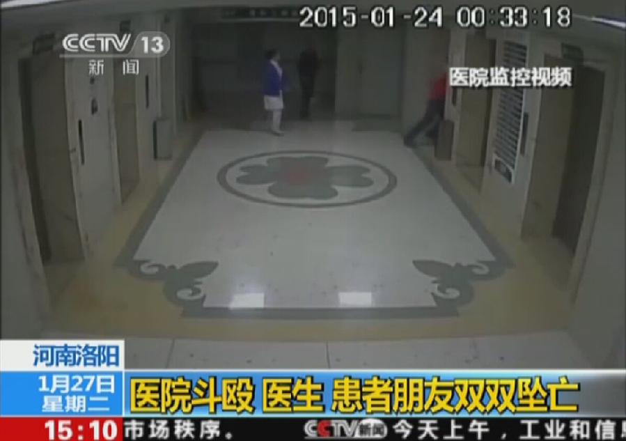 洛阳:医院斗殴 医生和患者朋友双双坠亡