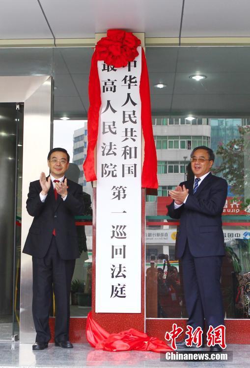 最高法院第一巡回法庭在深圳挂牌