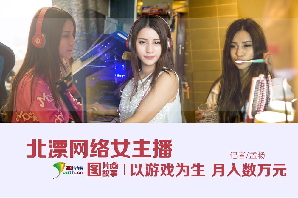 北漂网络女主播:以游戏为生 月入数万元