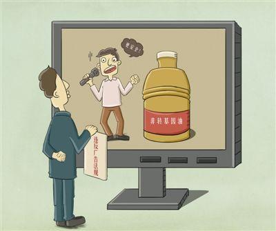 商家非转基因宣传被指误导消费者 是不正当竞争