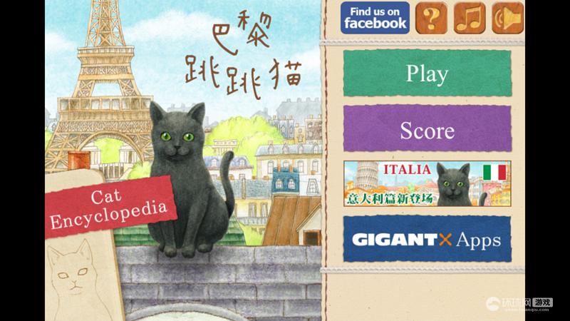 《巴黎跳跳猫》游戏截图