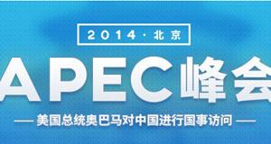 2014年APEC北京峰会