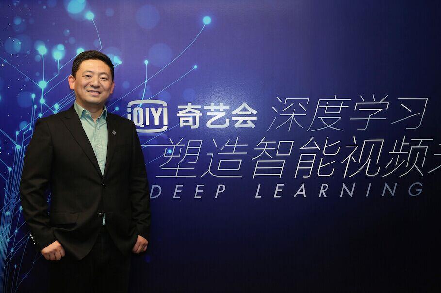 爱奇艺CTO汤兴:吸纳全球顶尖科技人才 布局视频深度学习