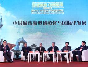 """""""环球聚焦·中国梦想""""高峰论坛正在进行"""