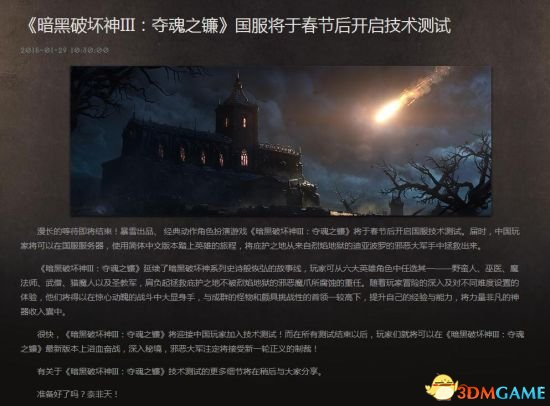 网易副总裁李日强:暗黑3全球数据无法转移国服