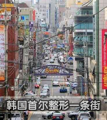 重庆去年近千人赴韩整形 主要整脸最少花2万