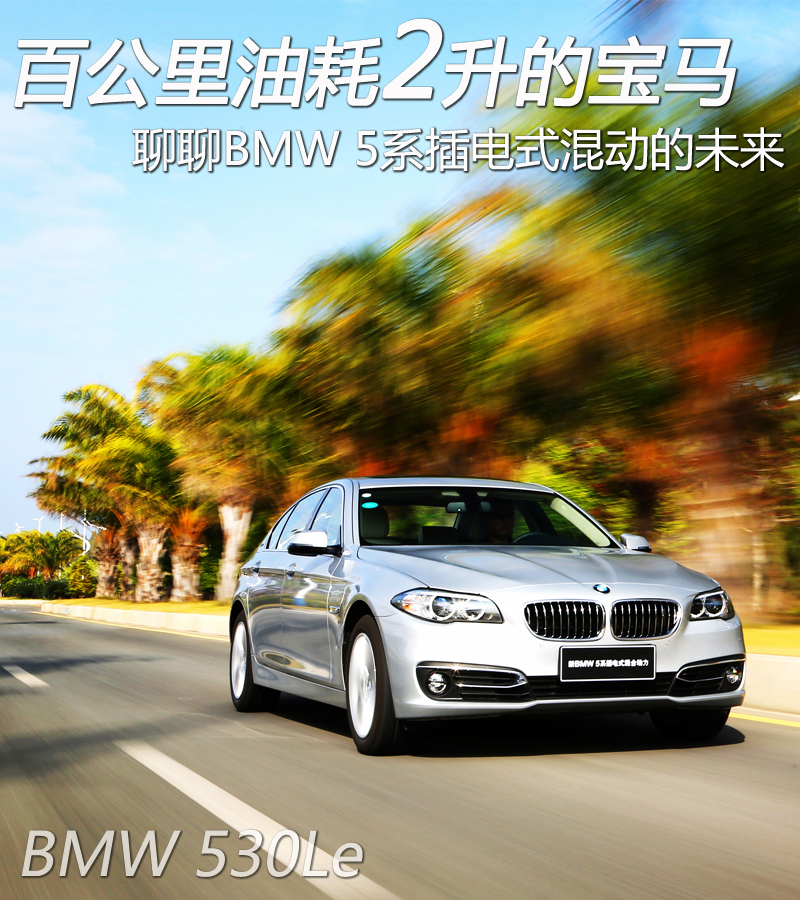 百公里油耗2升并不是购买宝马530LE的全部理由 聊聊BMW 5系插电式混合动力的未来