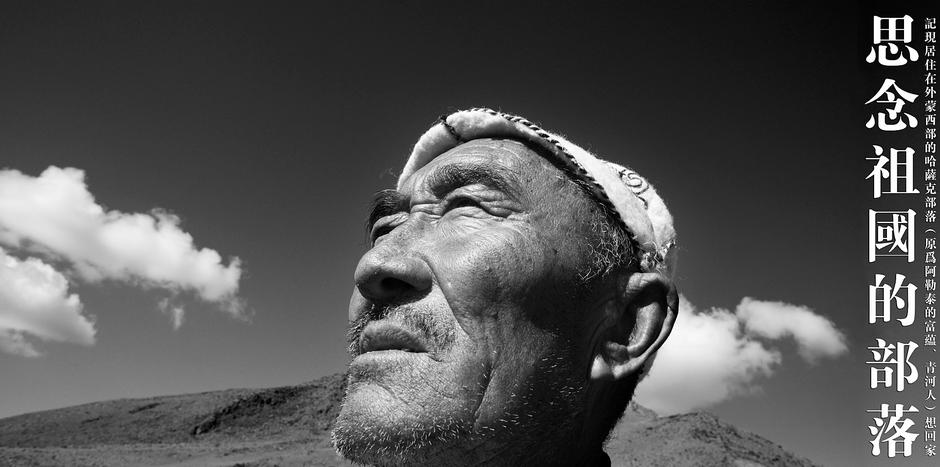 思念祖国的部落