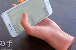 日本惊现使用女性仿真手手机支架