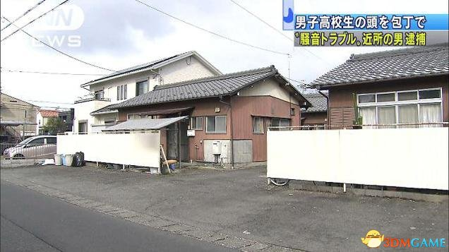 日本高中生与朋友深夜玩电子游戏遭邻居破门捅伤
