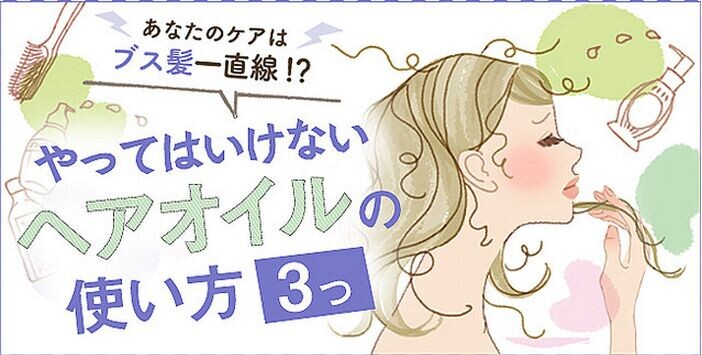 头发干枯毛躁易断_日媒盘点护发精油使用方法三大误区_女人_环球网