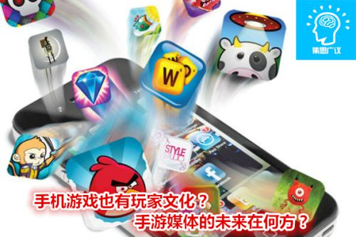 手机游戏也有玩家文化?手游媒体的未来在何方?