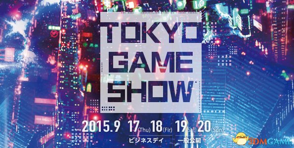 """2015年东京电玩展主题已公布:""""更加自由地游戏"""""""