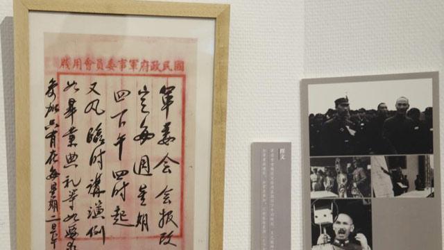 蒋介石两册密令在北京首次曝光