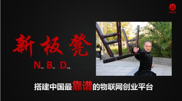 联想NBD白欲立:打造中国最靠谱物联网创业平台