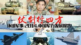 环球军事2014中国军力发展报告