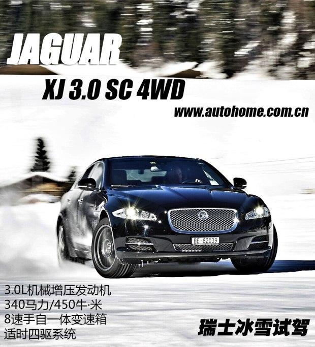 稳中求快 试驾捷豹XJ 3.0 SC 四驱版