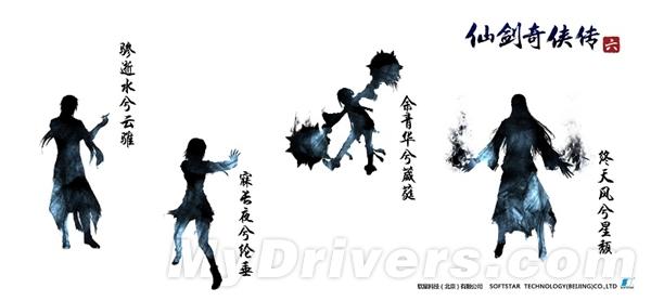 《仙剑6》神秘4剪影公布:大锤萝莉是个冷妹子