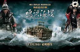 《鸣梁海战》公映:61分钟海战场面吸睛