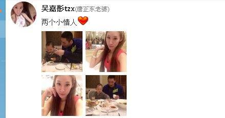 唐正东空姐美妻秀恩爱 称老公儿子是两个小情人