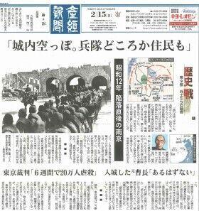 日媒宣称南京大屠杀为捏造 称系空城不可能屠杀