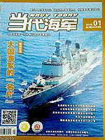 《当代海军》