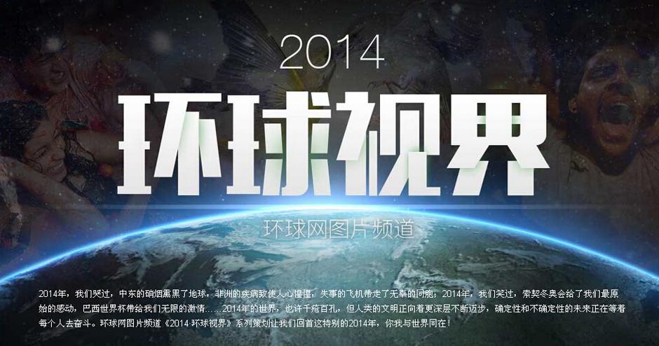 环球图片2014年度最佳:环球视界