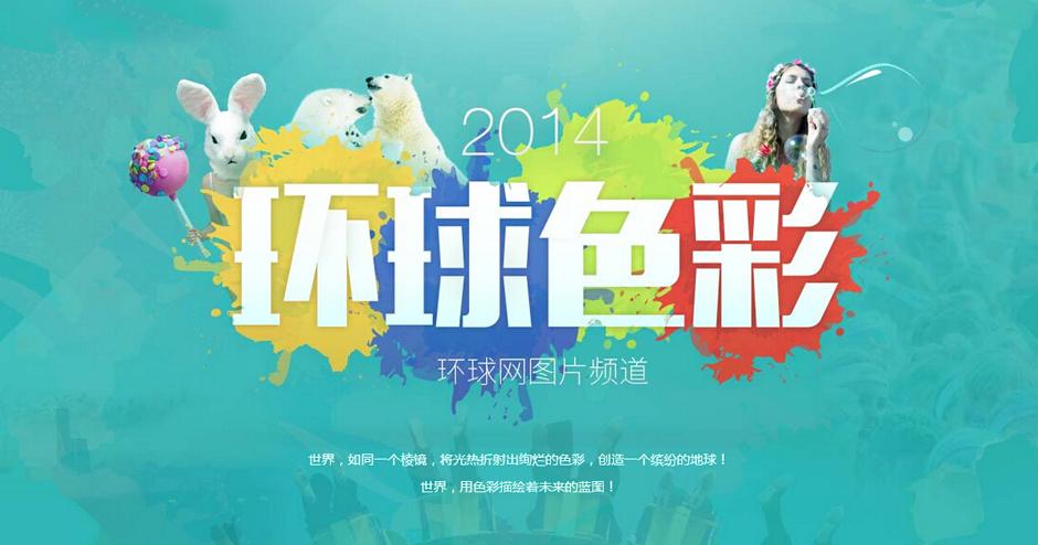 环球图片2014年度最佳:环球色彩