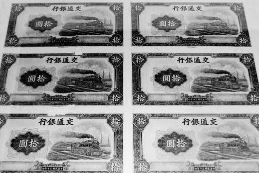 新史料披露日本对华伪钞战 共印制40亿巨款