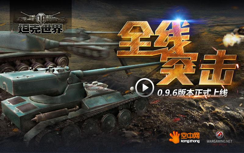 《坦克世界》春节版本最新特种战车全解析