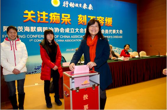 全国性的阿尔茨海默病防治协会在京成立