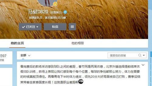 名宿批青岛外援春节出国度假:同北京存职业差距