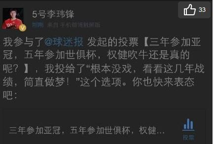 拆台?新东家称三年亚冠五年世俱杯 李玮锋:没戏