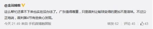 京媒吐槽G2裁判:北京是5打8 这么帮忙广东都输球