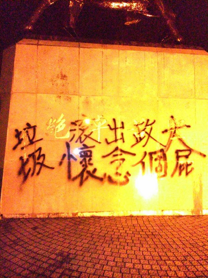 二二八纪念日前夕 台多所高校蒋介石铜像遭喷漆