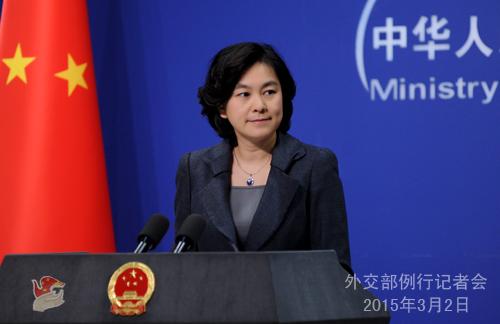 2015年3月2日外交部发言人华春莹主持例行记者会