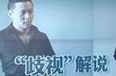 苏梅调侃拒申花争议解说:该多读书 名字都写错