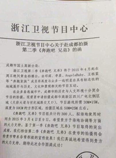 网曝陈赫王宝强缺席《跑男2》录制 节目组否认