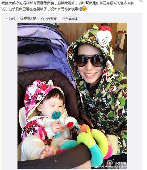 吴辰君母女穿亲子装卖萌 爱女叼奶嘴坐婴儿车内