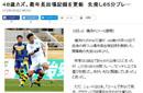 日本足球皇帝再刷新纪录 每次出场都在创造历史