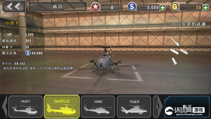 《GUNSHIP BATTLE》游戏截图